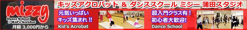 キッズアクロバット&ダンススクール 蒲田スタジオ