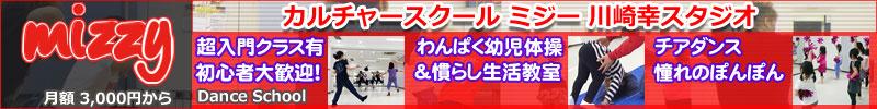 カルチャースクール ミジー 川崎スタジオ
