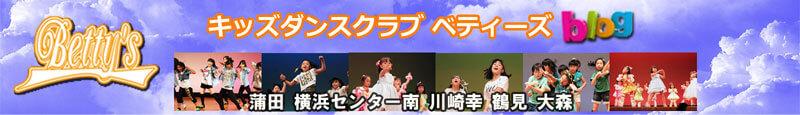 キッズダンス教室 ベティーズブログ