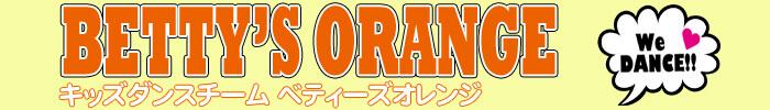 踊り大好きキッズダンサー ベティーズオレンジ ダンスチーム