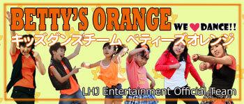 ダンスチーム ベティーズオレンジ