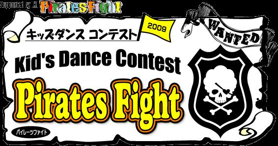 キッズダンスコンテスト パイレーツファイト2009結果発表