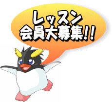 ダンスペンギン