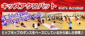 キッズアクロバット 体操教室