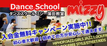 ダンススクール 蒲田教室