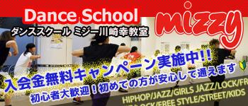 ダンススクール 川崎教室