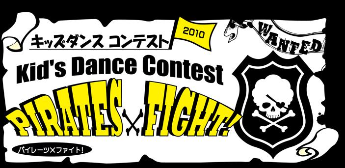 キッズダンスコンテスト パイレーツファイト2010結果発表
