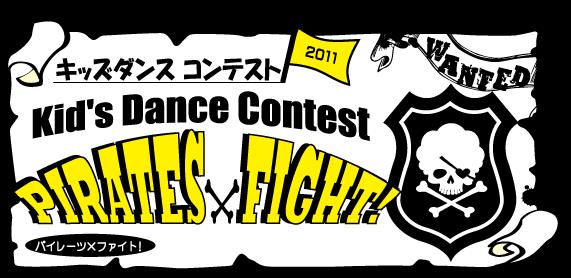 キッズダンスコンテスト パイレーツファイト2011結果発表